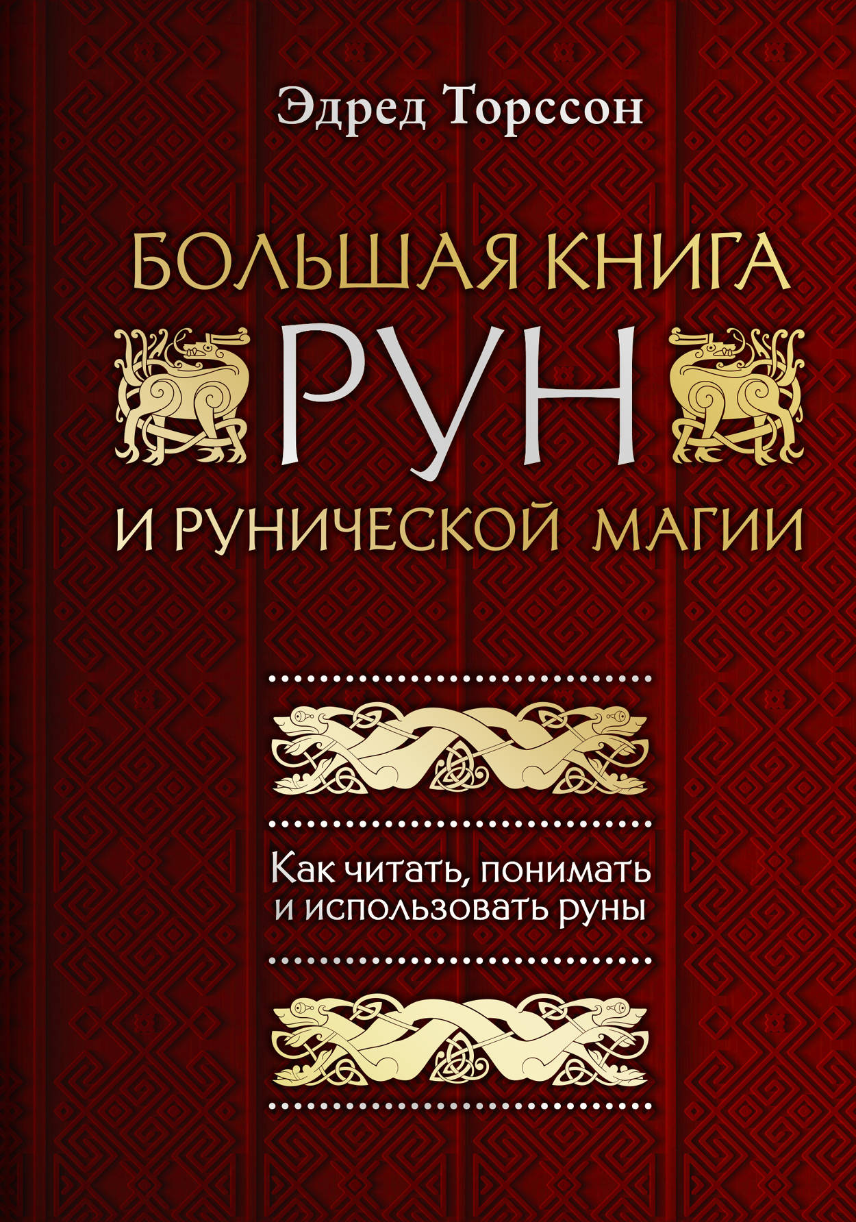 Большая книга рун и рунической магии. Как читать, понимать и использовать руны